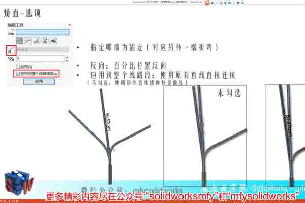【7.02】Routing工程图-制造平展-管道布线routing教程