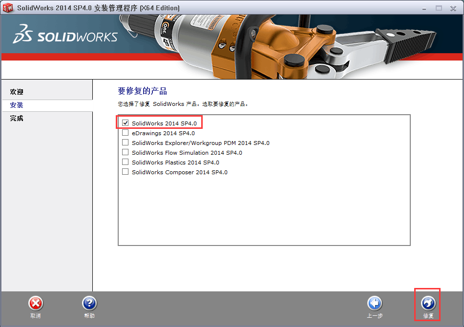 solidworks软件打不开toolbox提示Failed to create ToolboxLibra