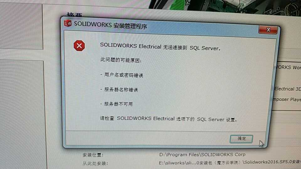 SOLIDWORKS Electrical无法连接到 SQL Server 解决方