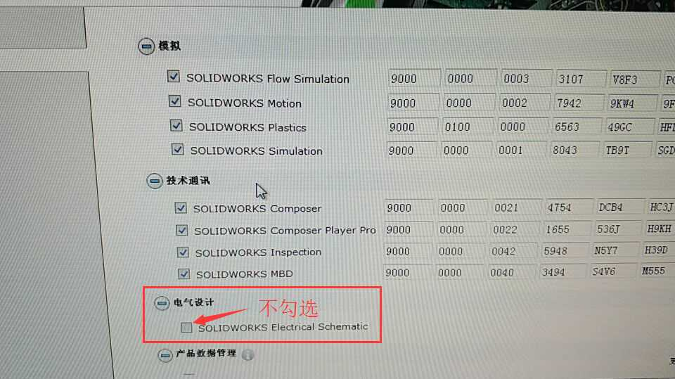 SOLIDWORKS Electrical无法连接到 SQL Server